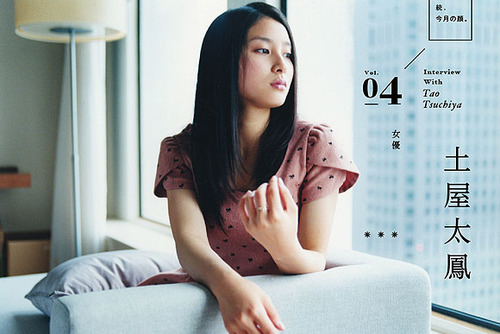 Tsuchiya Tao-24