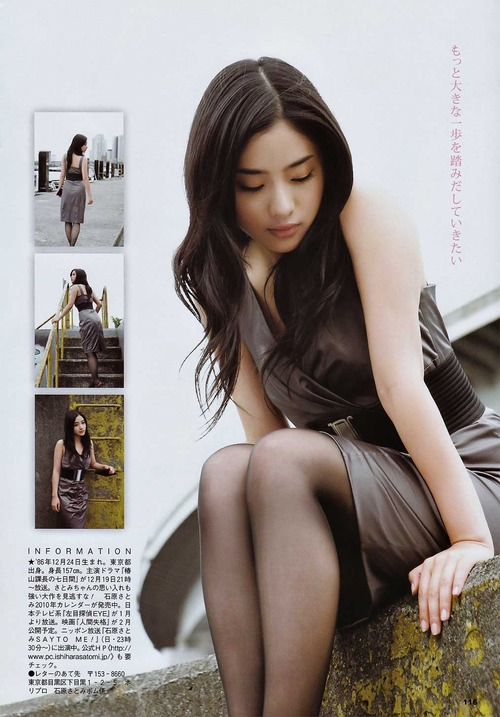 satomi ishihara-204