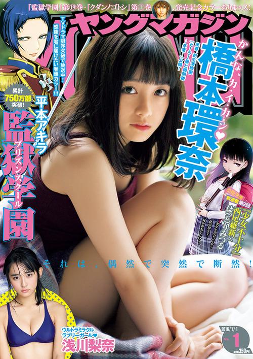 Kanna hashimoto 860
