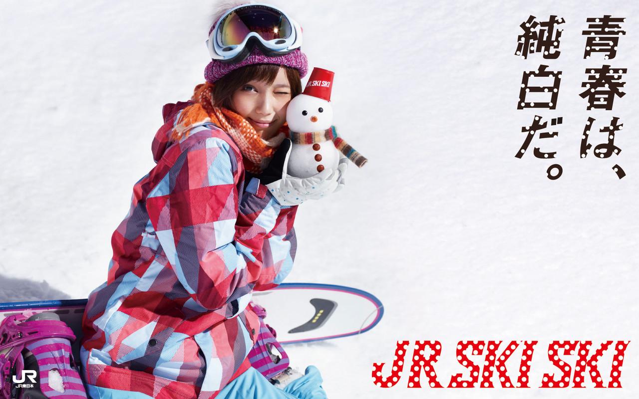 本田翼 Tsubasa Honda JR Ski Ski Images