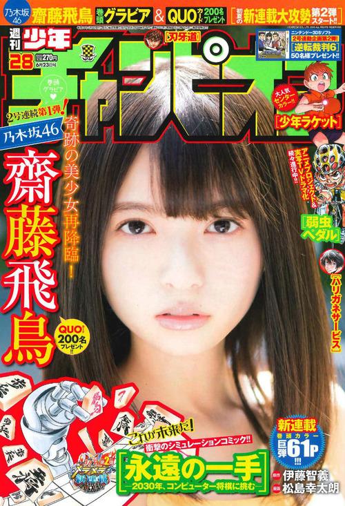 saitou asuka-c-004