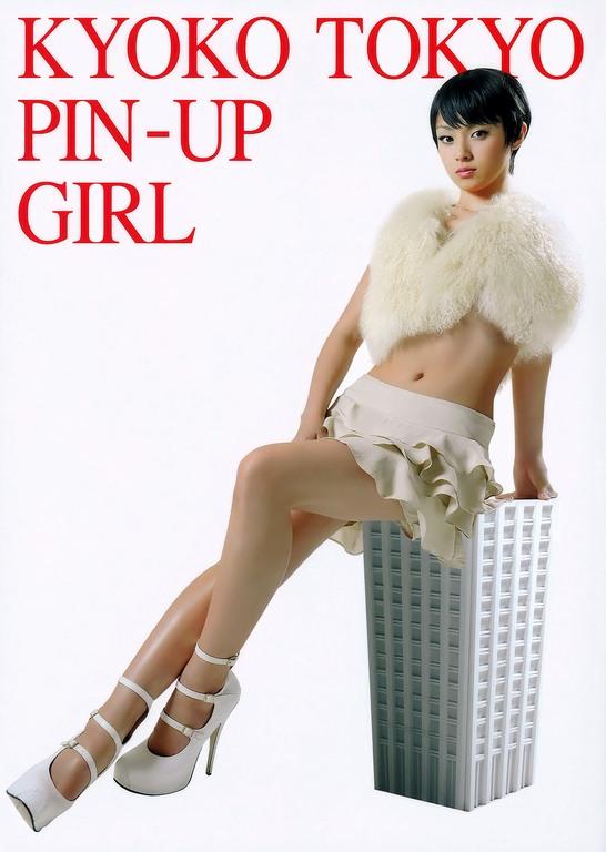 深田恭子 Fukada Kyoko Tokyo Pin-Up Girl