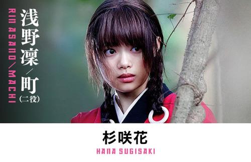 Sugisaki Hana-0801