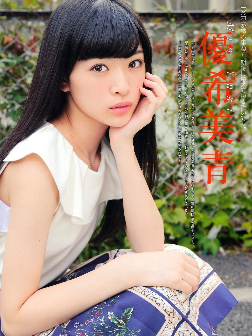 Mio Yuki 優希美青 Photos 7