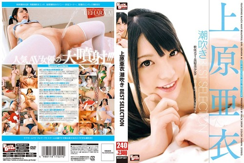 ai uehara - cover-018