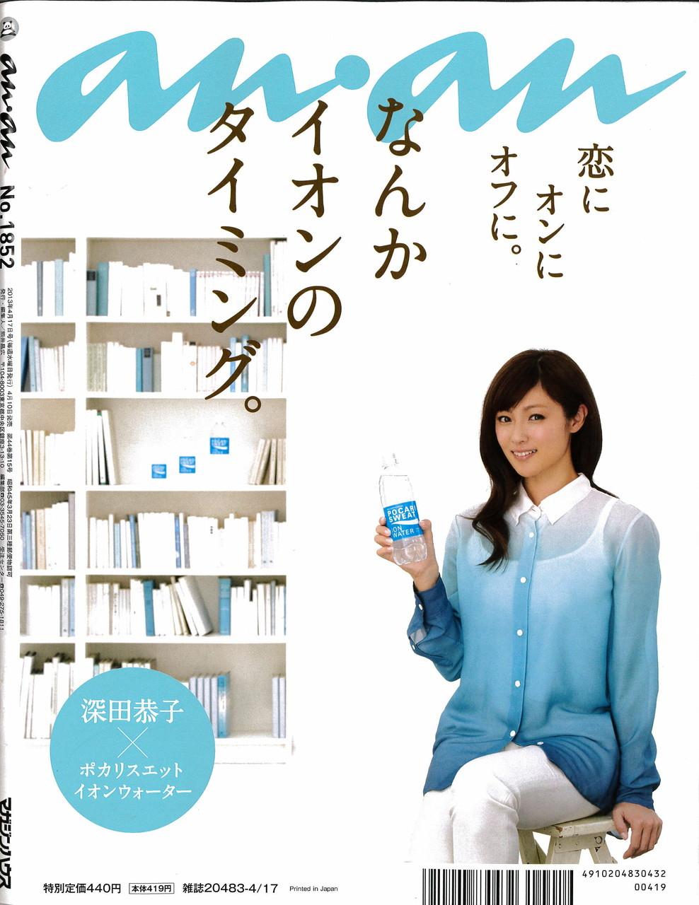 深田恭子 Kyoko Fukada x POCARI SWEAT ION WATER 8