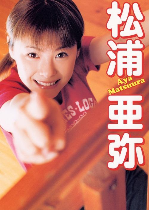 Aya_Matsuura-001