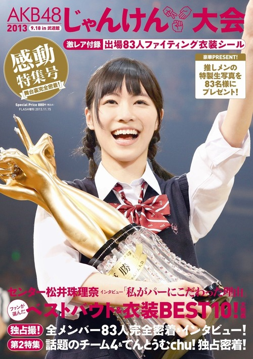 Jurina Matsui 33