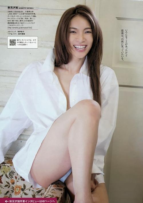 Sayaka Akimoto  17