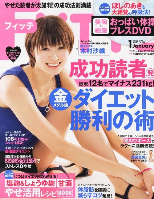 Saori Kimura-14