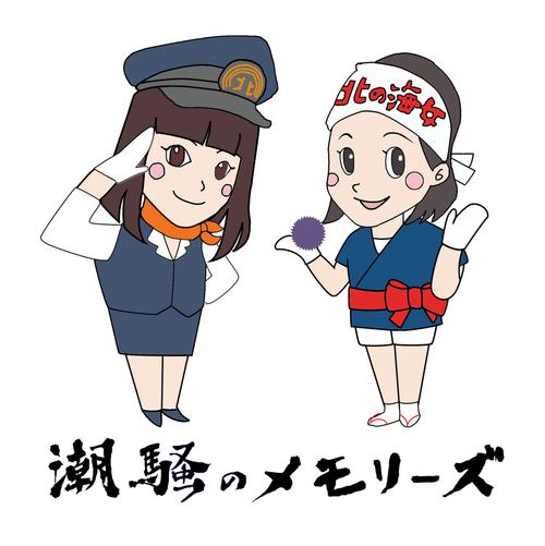Shiosai-06
