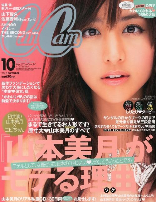 Mizuki Yamamoto-11