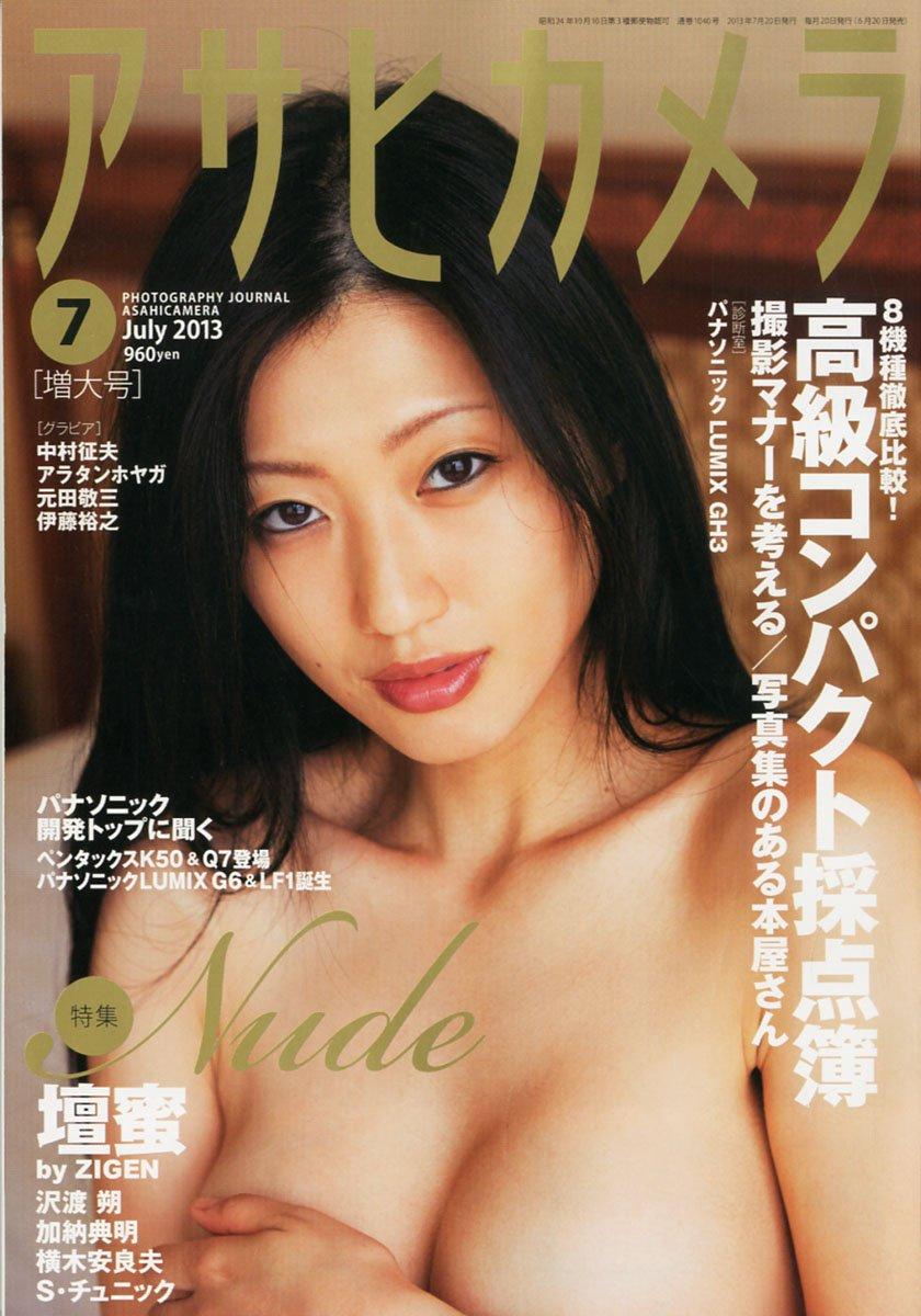 壇蜜 Dan Mitsu ヌード Nude Photos 12