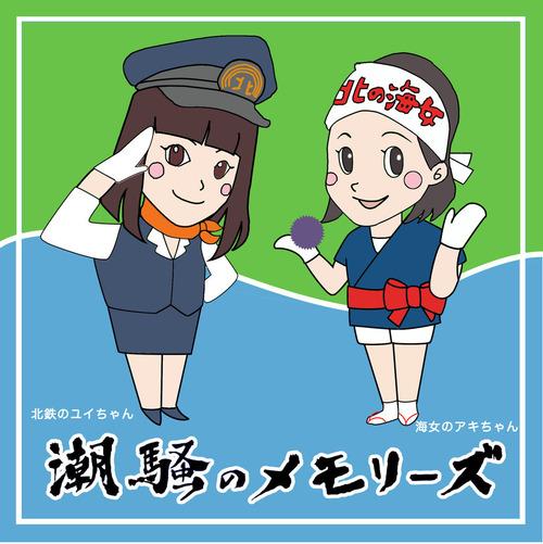 Shiosai-004