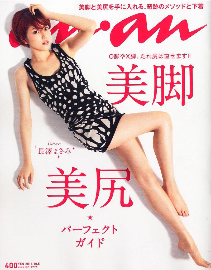 Nagasawa Masami 長澤まさみ Pictures 06