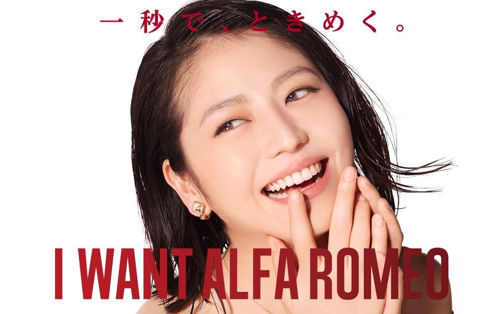 長澤まさみ NAGASAWA MASAMI X ALFA ROMEO Images 6