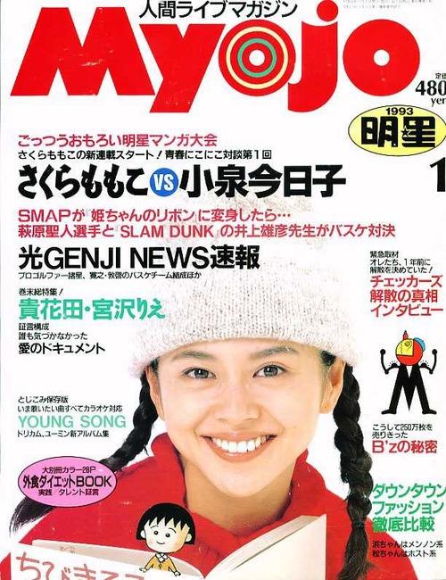 Kyōko Koizumi-14