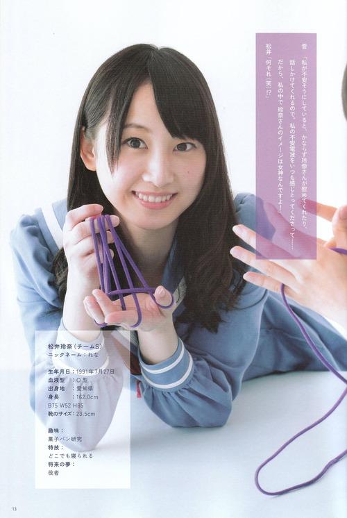 Rena Matsui 52