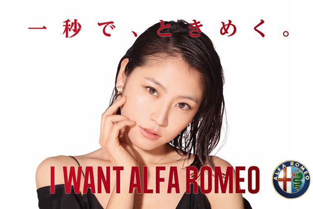長澤まさみ NAGASAWA MASAMI X ALFA ROMEO Images