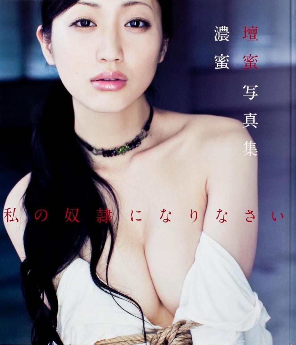 壇蜜 Dan Mitsu 私の奴隷になりなさい Watashi no Dorei ni Narinasai Pics 5