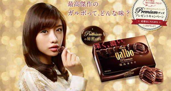 Satomi Ishihara 石原さとみ Galbo Premium ガルボプレミアム Images 14