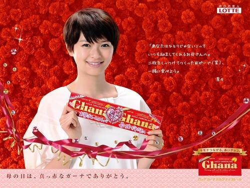 Nana Eikura 16