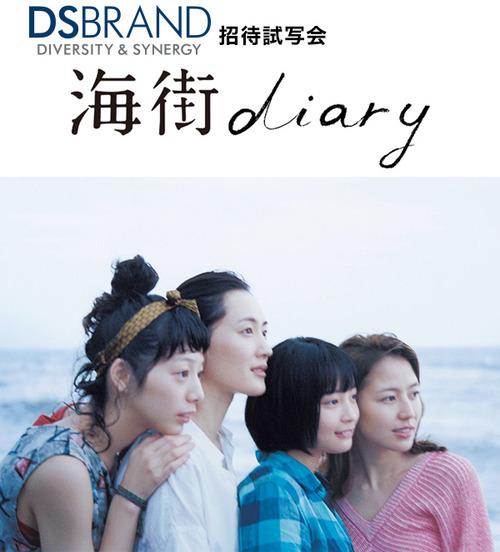 海街diary 001
