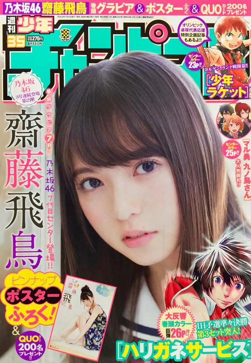 saitou asuka-c-002