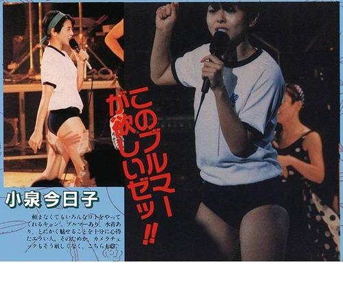 Kyōko Koizumi-05