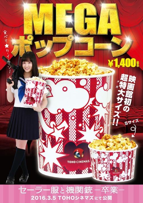 Kanna hashimoto 0800