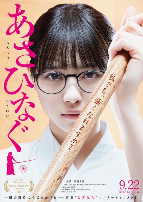 nishino-asahi-005