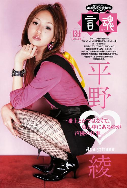 Aya Hirano 24