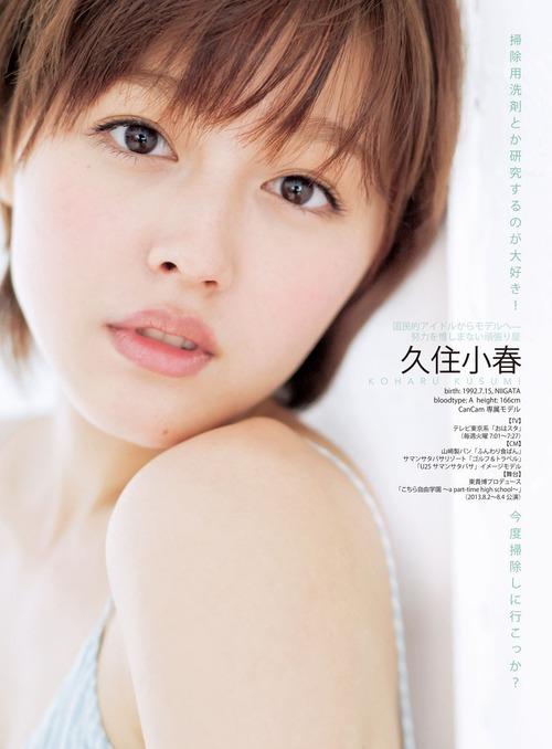 Koharu Kusumi35