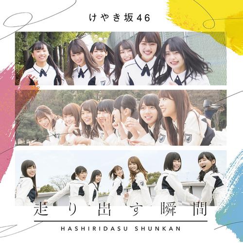 Hiragana Keyaki46-0000050