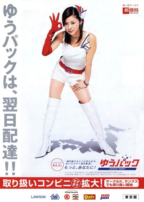 Aya_Matsuura-0020