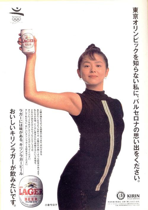 Kyōko Koizumi-12