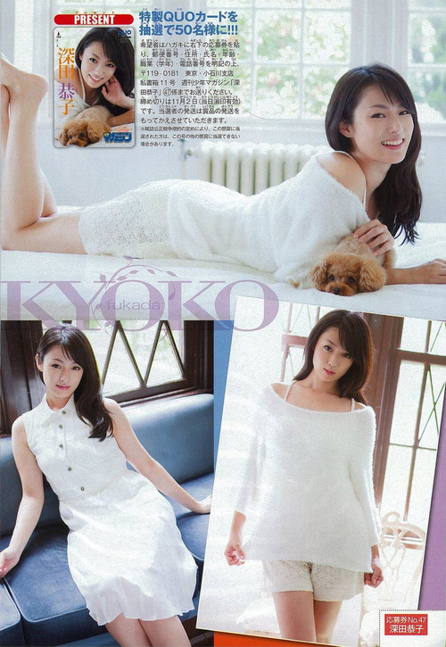 深田恭子 Kyoko Fukada Mysterious 愛's Pics 5