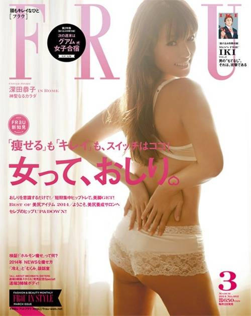 Kyoko Fukada Sexy 001