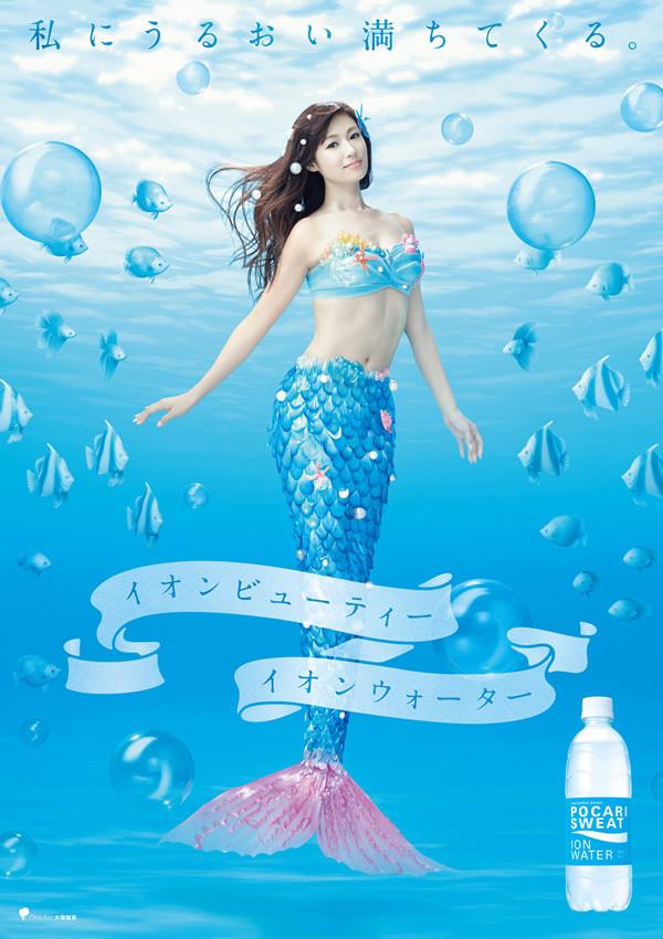 深田恭子 Kyoko Fukada x POCARI SWEAT ION WATER