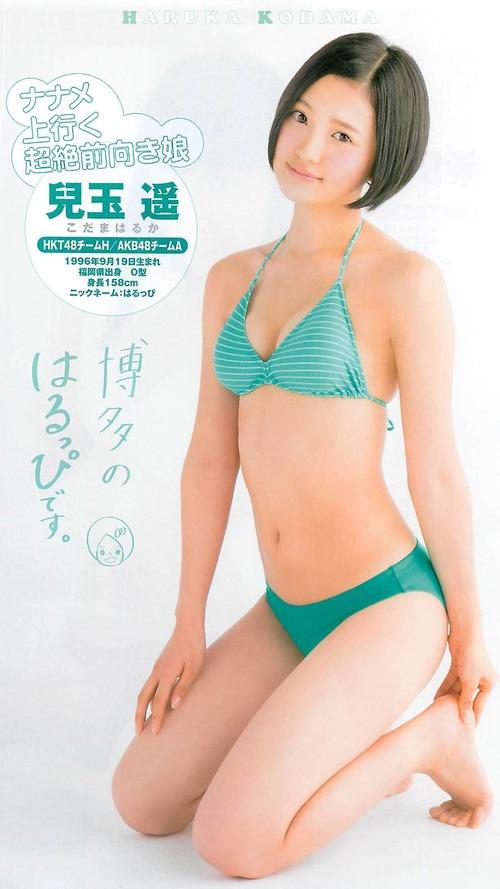 Haruka Kodama-03