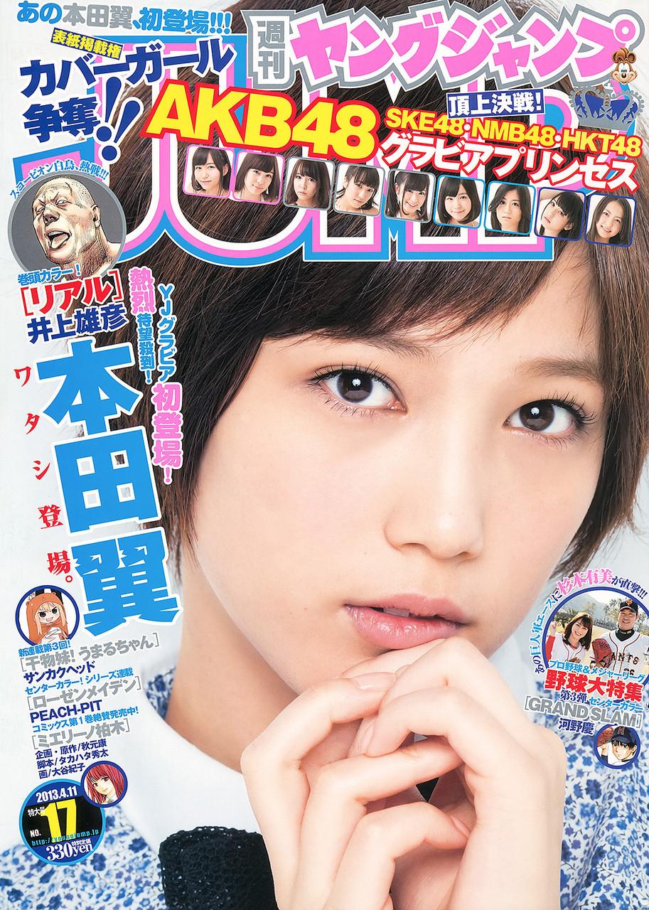 本田翼 Honda Tsubasa Young Jump Cover