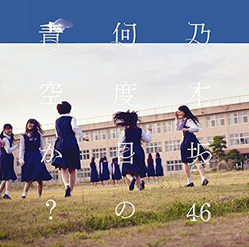10th 何度目の青空か type-C