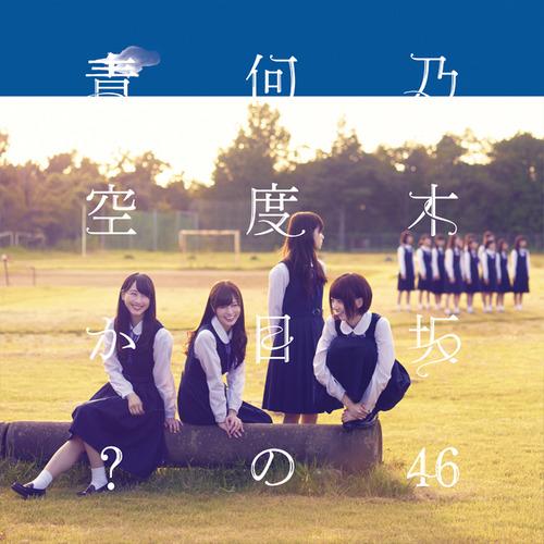 10th 何度目の青空か type-B