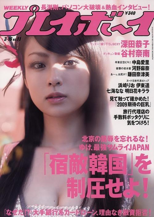 Kyoko Fukada DOL 01