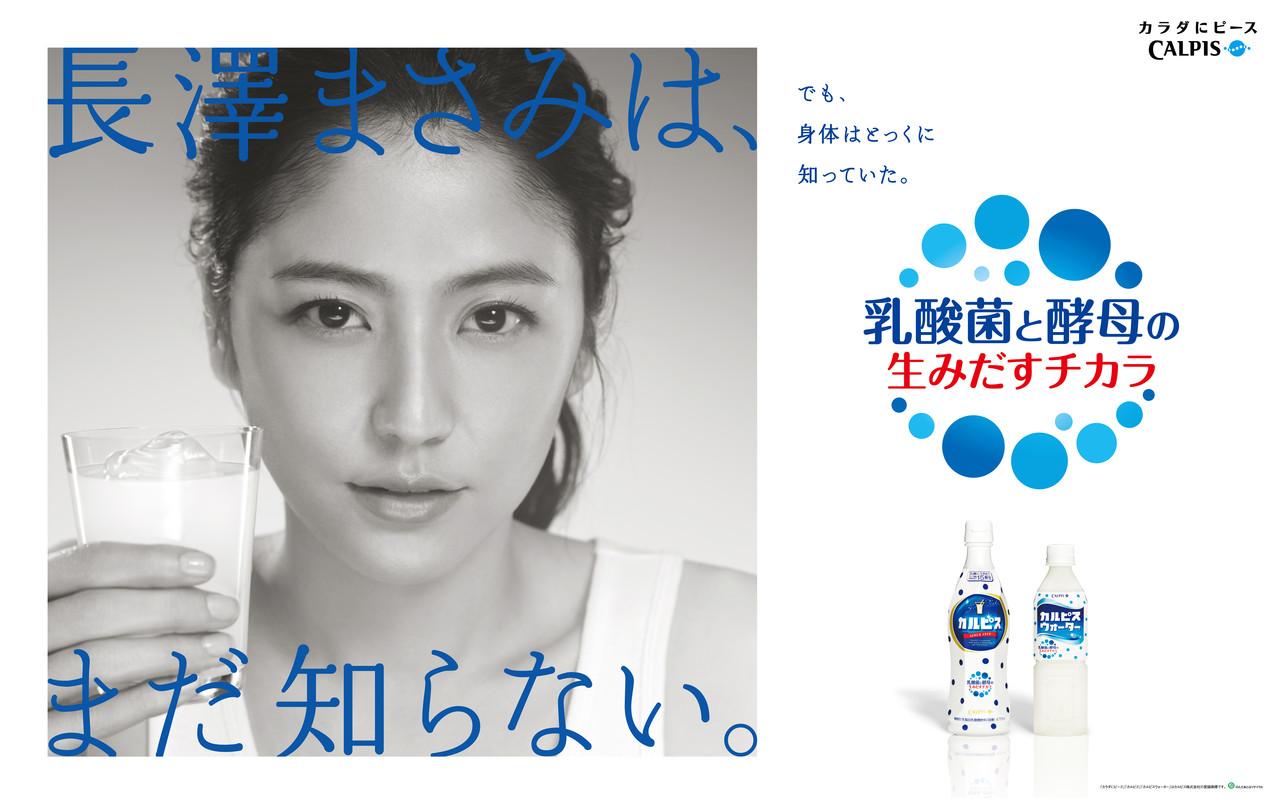 長澤まさみ Nagasawa Masami カルピス Calpis Images 12