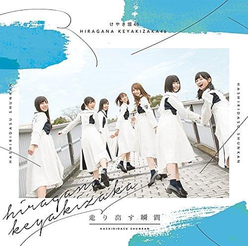 Hiragana Keyaki46-0050