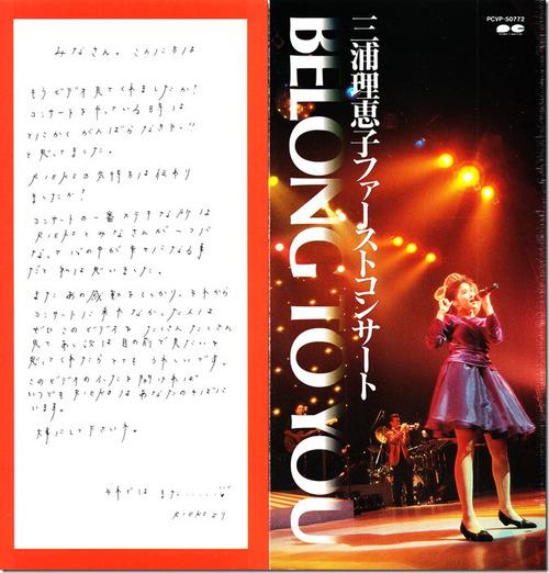 Rieko Miura s 03