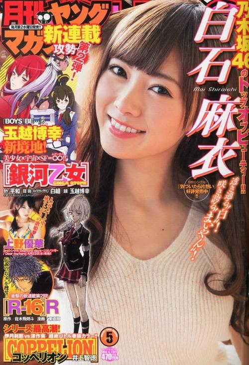 Mai Shiraishi 62