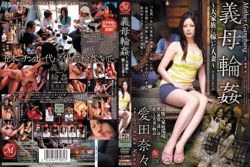Nana Aida- cover-018