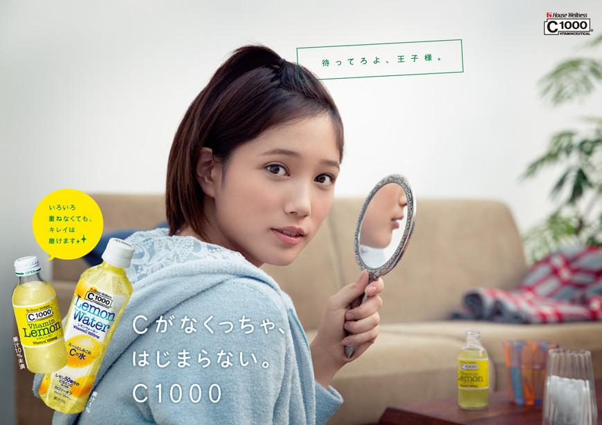 本田翼 Tsubasa Honda C 1000 Images 5